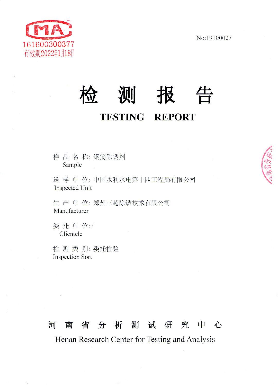 三超钢筋除锈剂检测报告