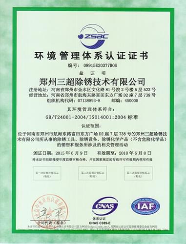 三超环评认证中文版