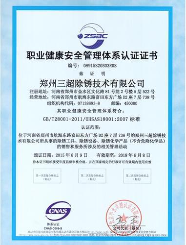 三超健康认证中文版