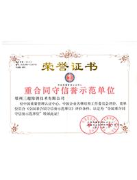 中国守合同重信誉示范单位