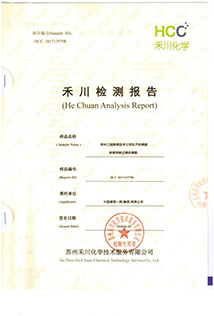 钢筋除锈剂检测报告