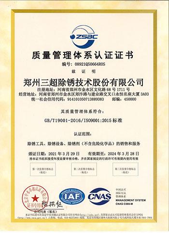 三超质量认证中文版