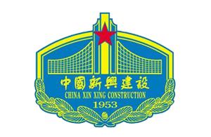 中国新兴建设