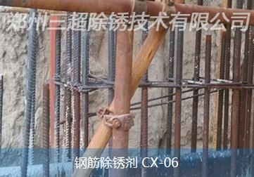 柱筋钢筋除锈方法