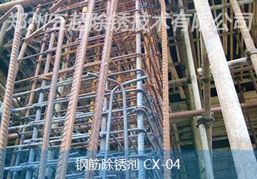 钢筋除锈剂 CX-04